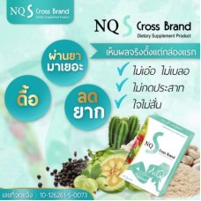 NQ S Cross Brand Herbal Weight Loss похудение Новая королева, новая формула