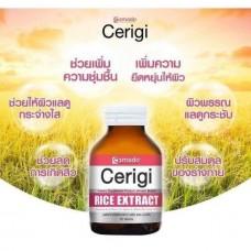 Экстракт риса Amado Cerigi витамины для ухода за кожей