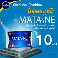 Капсулыдля контроля веса Matane