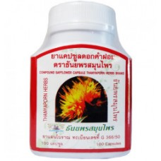 Капсулы сафлора - safflower capsules Abhai herb