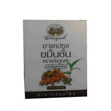 Куркума дикорастущая - Камин Чан - Curcuma Longa Linn Abhai Herb