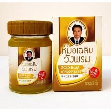 Тайский натуральный разогревающий бальзам Золотой -  Wang Prom Gold Balm