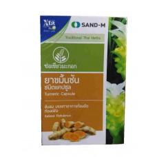 Тайский продукт Капсулы Турмерик (куркума) Sand-M купить из Таиланда в интернет-магазине - Thai Brand