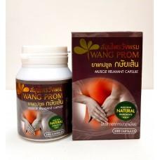 Тайский продукт Тайские натуральные травяные капсулы для снятия боли в суставах и мышцах - MUSCLE RELAXANT CAPSULE купить из Таиланда в интернет-магазине - Thai Brand