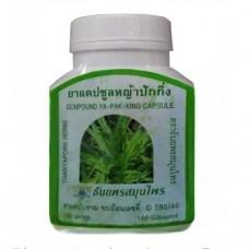 Йа-Пак-Кинг или пекинская трава — натуральный фитопрепарат против онкологических заболеваний