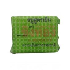 Натуральное Мыло Имбирь и Кокосовое Масло - Ginger Soap - Bennett 130 гр