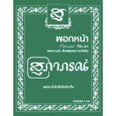 Маска для лица из бобов мунг  Supaporn, 5 гр