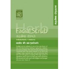 Скраб  для лица с тайской хурмой и муррайей Patummas Herbs, 15 гр